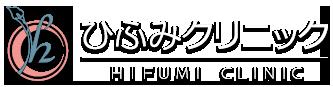 ひふみクリニック|埼玉県川口市東領家の内科・乳腺外科・皮膚科