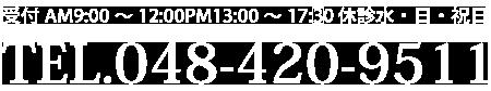 048-420-9511